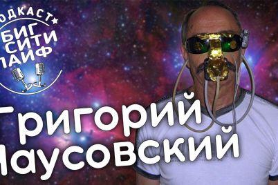 zaporozhskij-izobretatel-grigorij-chausovskij-rasskazal-o-korrupczii-v-vuzah.jpg