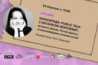 zaporozhskij-kinoklub-priglashaet-na-interesnuyu-onlajn-vstrechu.jpg
