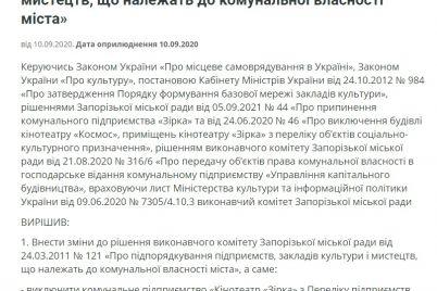 zaporozhskij-kinoteatr-zirka-planiruyut-snyat-s-byudzhetnogo-finansirovaniya.jpg