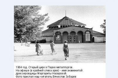 zaporozhskij-kraeved-pokazal-foto-dovoennogo-czirka-v-zaporozhe.jpg