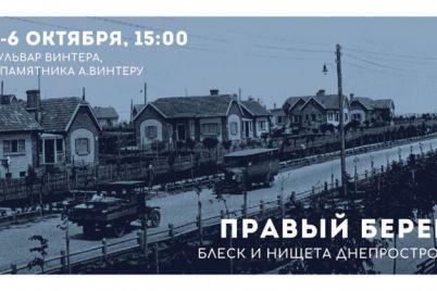 zaporozhskij-kraeved-priglashaet-na-ekskursiyu-po-novomu-marshrutu.jpg