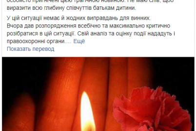 zaporozhskij-mer-nakonecz-to-vyrazil-soboleznovaniya-seme-pogibshego-rebenka.png