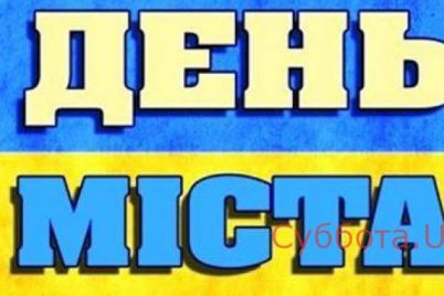 zaporozhskij-mer-rasskazal-o-prazdnovanii-dnya-goroda.jpg