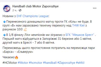 zaporozhskij-motor-uznal-sopernika-v-plej-off-ligi-chempionov.png