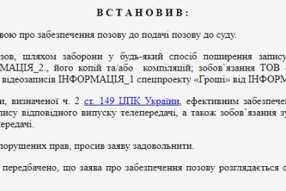 zaporozhskij-nardep-podal-v-sud-na-zhurnalistov-czentralnogo-kanala-iz-za-syuzheta-s-ego-lichnoj-perepiskoj.png