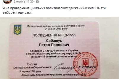 zaporozhskij-nardep-priznalsya-chto-ne-hochet-smotret-na-malchikov-i-devochek-v-verhovnoj-rade.png