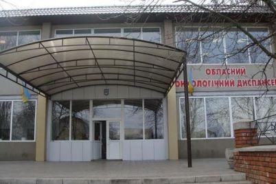 zaporozhskij-oblastnoj-onkodispanser-prosit-23-milliona-griven-na-remont-i-zakupku-oborudovaniya.jpg