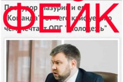 zaporozhskij-prokuror-prokommentiroval-informacziyu-o-svoej-svyazi-s-odioznym-deputatom.png