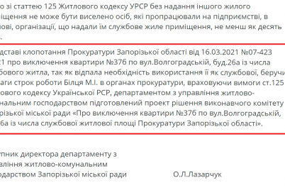 zaporozhskij-prokuror-s-zarplatoj-v-polmilliona-griven-privatiziruet-kvartiru-v-zhk-kotoruyu-poluchil-dva-goda-nazad.png