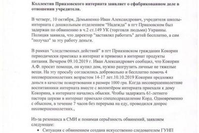 zaporozhskij-sud-otpravil-pod-domashnij-arest-direktora-internata-kotorogo-podozrevayut-v-trudovom-rabstve.jpg