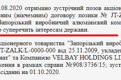 zaporozhskij-sud-povtorno-ne-pozvolil-podsankczionnoj-kompanii-vzyskat-39-millionov-s-zalka.png
