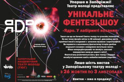 zaporozhskij-teatr-gotovit-fentezi-shou-s-sovremennymi-tehnologiyami.jpg