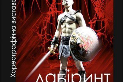 zaporozhskij-teatr-onlajn-pokazhet-drevnegrecheskij-mif-s-pomoshhyu-tancza.jpg