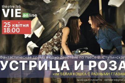 zaporozhskij-teatr-pokazhet-onlajn-fantasticheskuyu-dramu.jpg