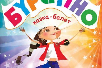 zaporozhskij-teatr-pokazhet-skazku-balet-buratino.jpg