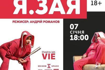 zaporozhskij-teatr-smenit-sczenu.jpg