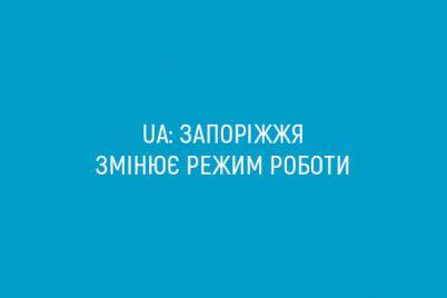 zaporozhskij-telekanal-perehodit-v-rezhim-oflajn-iz-za-koronavirusa.jpg