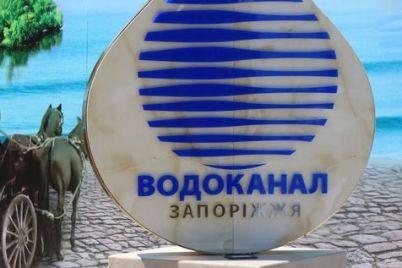 zaporozhskij-vodokanal-sobiraetsya-brat-tehniku-v-lizing-v-banke-ahmetova.jpg
