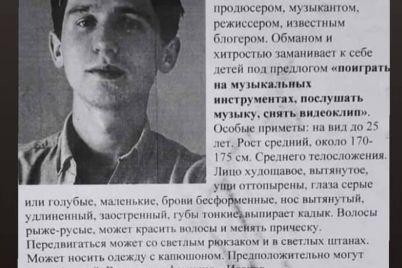zaporozhskogo-muzykanta-obvinili-v-pedofilii-paren-rasskazal-vsyu-pravdu-foto.jpg