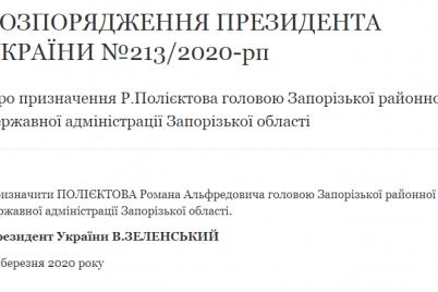 zaporozhskuyu-rajgosadministracziyu-vozglavil-byvshij-predprinimatel.png