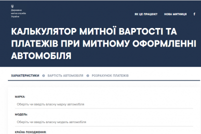 zapraczyuvav-onlajn-servis-yakij-dopomozhe-rozrahuvati-tarifi-na-rozmitnennya-d194vroblyah.png