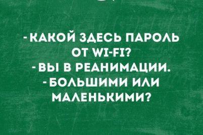 zaryad-pozitiva-podborka-smeshnyh-anekdotov-na-19-noyabrya-foto.jpg