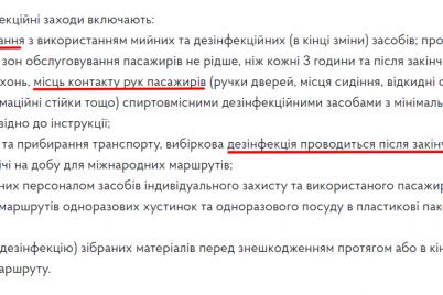 zashhita-ot-koronavirusa-v-zaporozhe-predlozhili-dezinficzirovat-obshhestvennyj-transport.png