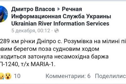 zatonuvshuyu-barzhu-v-zaporozhskoj-oblasti-pokazali-s-vysoty-foto-video.jpg