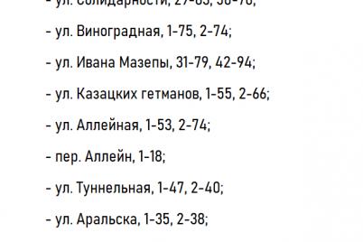 zavtra-chast-zaporozhya-ostanetsya-bez-vodosnabzheniya-adresa.png