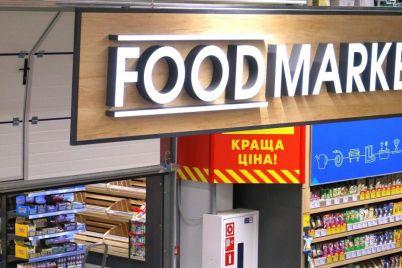 zavtra-v-zaporozhe-otkryvaetsya-epiczentr-novogo-formata-pokupatelej-zhdut-podarki-foto.jpg
