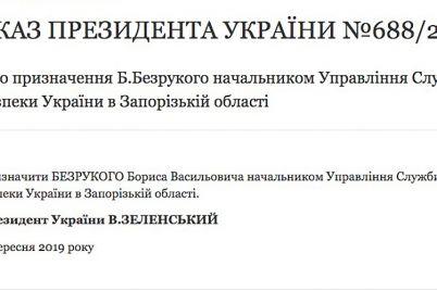 zelenskij-naznachil-glavoj-zaporozhskogo-upravleniya-sbu-vyhodcza-iz-prikarpatya.jpg