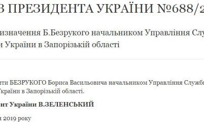 zelenskij-naznachil-novogo-nachalnika-zaporozhskogo-glavka-sbu.jpg