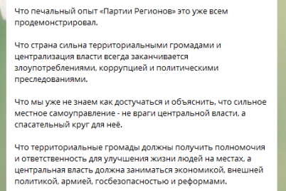 zelenskij-nazval-separatistami-kritikuyushhih-ego-merov-otvet-filatova-i-butusova.png