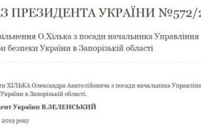 zelenskij-obezglavil-upravlenie-sbu-v-zaporozhskoj-oblasti.jpg