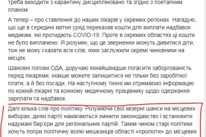 zelenskij-ozvuchil-pravila-igry-na-mestnyh-vyborah-chto-menyaetsya-dlya-zaporozhya.png