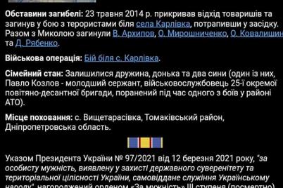 zhena-pervogo-pogibshego-na-donbasse-zaporozhcza-poluchila-orden.png