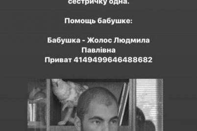 zhitel-zaporozhya-pogib-v-zhutkom-dtp-v-nikolaeve-ego-babushke-nuzhna-finansovaya-pomoshh.jpg