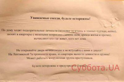 zhitelej-zaporozhya-preduprezhdayut-ob-oruduyushhej-bande-domushnikov-foto.jpg