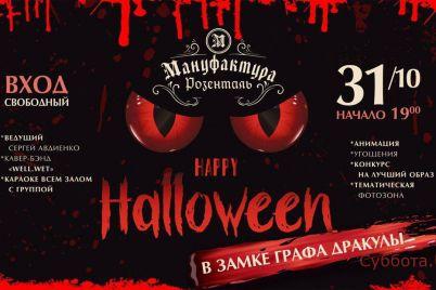 zhitelej-zaporozhya-priglashayut-na-hellouin-v-zamok-grafa-drakuly-foto.jpg