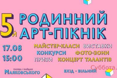 zhitelej-zaporozhya-priglashayut-na-interesnoe-meropriyatie-foto.jpg