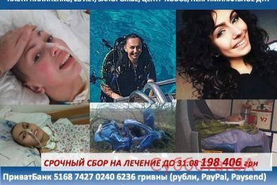 zhitelej-zaporozhya-prosyat-pomoch-devushke-kotoraya-popala-v-dtp-foto.jpg