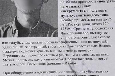zhitelej-zaporozhya-pugayut-nesushhestvuyushhim-pedofilom-foto.jpg