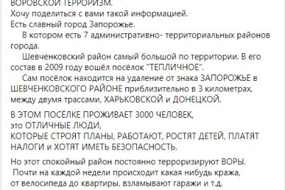 zhiteli-odnogo-z-rajoniv-zaporizhzhya-skarzhatsya-na-zlochinnist.png