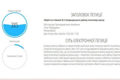 zhiteli-spalnogo-rajona-zaporozhya-mogut-ostatsya-bez-nachalnoj-shkoly-v-radiuse-2-km.jpg