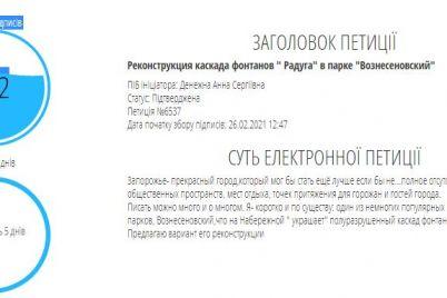 zhiteli-zaporozhya-ne-uspevayut-sobrat-podpisi-za-rekonstrukcziyu-radugi.jpg