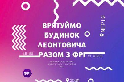 zhiteli-zaporozhya-prisoedinyatsya-k-akczii-po-spaseniyu-doma-gde-zhil-avtor-shhedrika.jpg