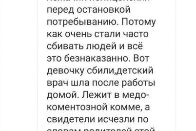 zhiteli-zaporozhya-prosyat-ustanovit-lezhachij-policzejskij-pered-perehodom-gde-nedavno-sbili-devushku.jpg