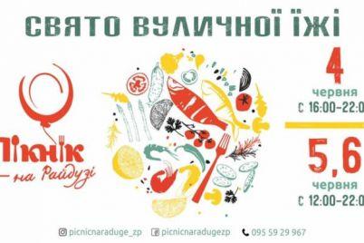 zhiteliv-zaporizhzhya-ta-gostej-mista-zaproshuyut-na-festival-vulichnod197-d197zhi.jpg