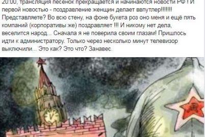 zhitelnicz-zaporozhskoj-oblasti-s-mezhdunarodnym-zhenskim-dnem-pozdravil-putin.jpg