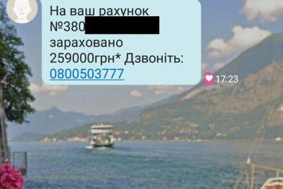 zhitelnicza-zaporozhya-vyigrala-chetvert-milliona-griven-foto.jpg